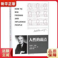 人性的弱点『新华书店 品质无忧』