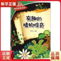 有趣的植物惊奇 经典科学系列 齐浩然著 9787518600410 金盾出版社 新华书店 品质保障