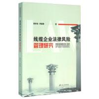 线缆企业法律风险管理研究董家友周爱春著江苏大学出版社