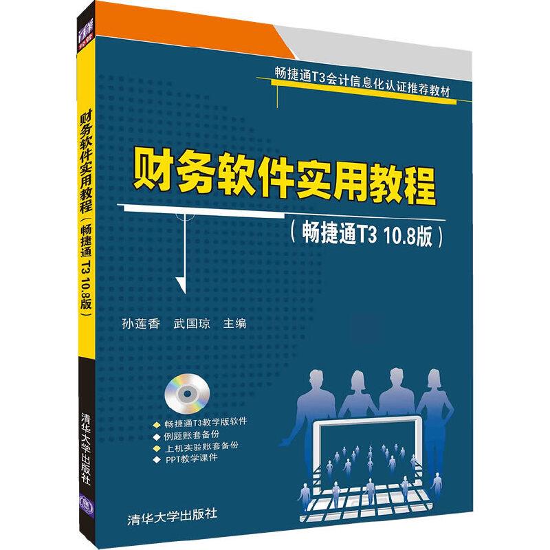 财务软件实用教程(畅捷通T3  10.8版)