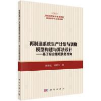 【按需印刷】-再制造生产计划和调度方法研究
