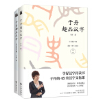 于丹趣品汉字系列(套装共2册)