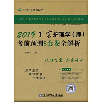 2019丁震护理学(师)考前预测5套卷全解析  可搭人卫教材