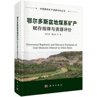 【按需印刷】-鄂尔多斯盆地煤系矿产赋存规律与资源评价