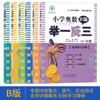 正版12册小学奥数举一反三 一二三四五六年级ab版3-4-5-6年级学而思小学数学奥数教程小学全套教材题库从课本到奥数