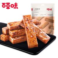 【百草味-一字豆干200gX2】辣味零食手撕豆制品素食小吃散装