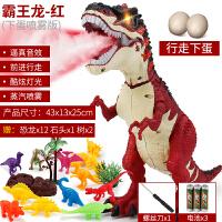 恐龙机器人玩具电动恐龙玩具仿真动物儿童仿真大号男女孩行走遥控霸王龙模型套装A