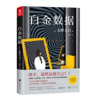 东野圭吾新作:白金数据(凶手,竟然是我自己?!)