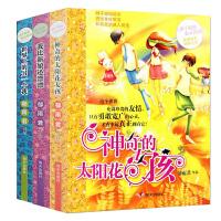 全3册 神奇的太阳女孩/我比新娘还漂漂/世界上的另一个我/辫子姐姐心灵花园成长故事系列第二季 关爱成长呵护心灵女孩童书