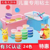 超轻粘土36色彩泥橡皮泥无毒水晶儿童手工黏土套装24色男女孩玩具