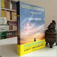 一个瑜伽行者的自传 【印】帕拉宏撒 尤迦南达 乔布斯天天在看的书