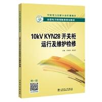 全国电力继续教育规划教材 10kV KYN28开关柜运行及维护检修