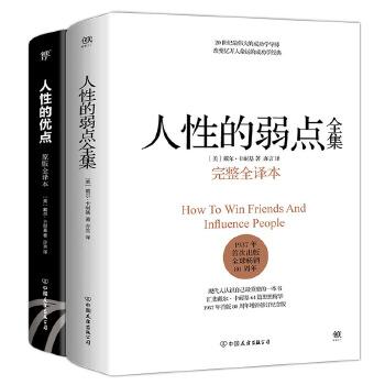 人性的弱点全集+人性的优点(pdf+txt+epub+azw3+mobi电子书在线阅读下载)
