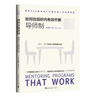 如何在组织内有效开展导师制:世界500强企业广泛践行的人才培养系统(绩效提升、组织发展必备)