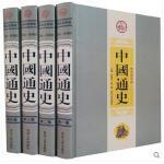 中国通史(4卷)