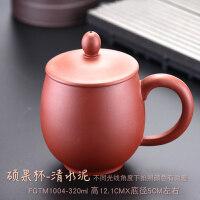 宜兴紫砂男士大号茶杯带把盖全手工主人杯套装系列 硕果杯320ML