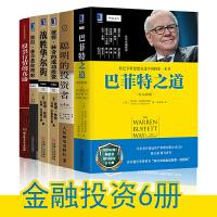 金融投资书籍全6册 巴菲特之道+聪明的投资者+彼得林奇的成功投资+战胜华尔街+股票行情的真谛 新手炒股票入门书籍巴菲特