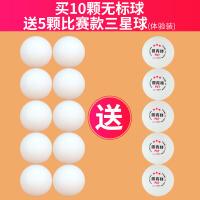 乒乓球三星无标乒乓球 发球机多球训练40+ 3星乒乓球塑料