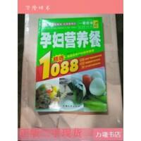 【旧书二手书85品】一看就会孕妇营养餐&BTS9. /范海编著 中国人口出版社