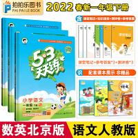 53天天练一年级下册英语数学北京版语文人教版部编 2021春新版