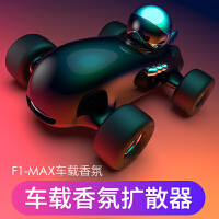 车载空气净化器F1-Max负离子香氛氧吧车内除异味香薰器汽车香水