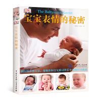 DK宝宝表情的秘密解读互动育儿百科从零0岁开始到1岁实用程序育儿法图解早产儿小儿新生的二婴儿早教新手妈妈通关指南知识大全