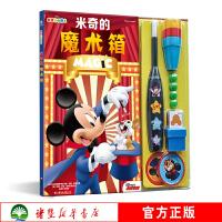 米奇的魔术箱(有声玩具书・配魔术箱)pi kids皮克童书 儿童早教3-6岁大开本益智绘本 迪士尼故事书艺术组绘 亲子