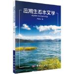 应用生态水文学 9787030397485