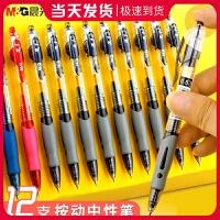 晨光优品gp1008按动中性笔0.5黑碳素水性笔学生办公学习用考试专用笔学霸刷题红笔0.38签字笔圆珠笔文具用品