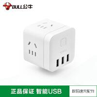 公牛USB插座排插正品�Ь�插板插�板多孔功能智能魔方插座�D�Q器
