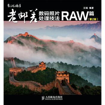 老邮差数码照片处理技法 RAW篇(第2版)