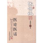 医论医话(张锡纯医学全书)