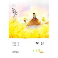 曹文轩小说阅读与鉴赏-灰娃