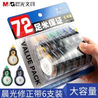 晨光(M&G) 修正带改正带涂改带 12米6个装ACT55308
