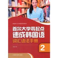 首尔大学零起点速成韩国语词汇语法手册2 李淑杰 9787513594738