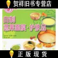 【二手旧书9成新】3分钟自制蔬果面膜护肤品 /采薇 著 中国轻工业出版社