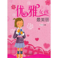优雅女孩美丽 谭慧 9787548023289 江西美术出版社
