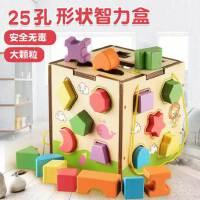1-23岁宝宝男女孩实木制儿童早教益智大号形状积木多孔智力盒玩具