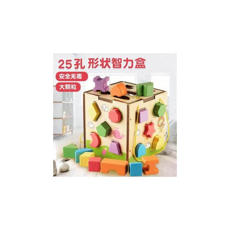 1-23岁宝宝男女孩实木制儿童早教益智大号形状积木多孔智力盒玩具 天然实木可啃咬防吞大块积木