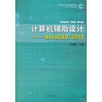 计算机辅助设计:Auto CAD 2015 沈嵘枫 中国林业出版社