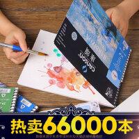 康颂canson巴比松水彩本写生水彩纸16k/8k手绘水溶彩铅本200g/300g画画本随身旅行绘画速写本
