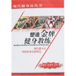 塑造金牌健身教练,人民体育出版社,张瑛玮9787500933526