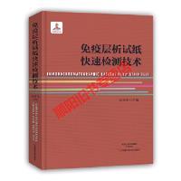 【旧书9成新】免疫层析试纸快速检测技术张改平 河南科学技术出版社9787534976520
