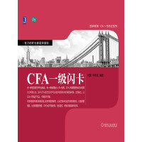 CFA一级闪卡