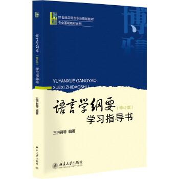 """语言学纲要(修订版)学习指导书 <a target=""""_blank"""" href=""""http://product.dangdang.com/27858933.html"""">新版上市,点击《语言学纲要修订版学习指导书》</a><br/>"""