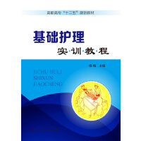 基础护理实训教程(杨梅)