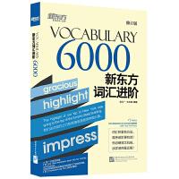 新东方 新东方词汇进阶Vocabulary 6000