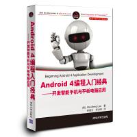 Android 4编程入门经典――开发智能手机与平板电脑应用(移动与嵌入式开发技术) 李伟梦 9787302301516