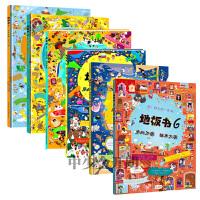 地板书全六册  儿童认知思维观察力专注力训练书3-4-6岁视觉挑战大发现游戏书图画捉迷藏少儿隐藏的图画大本穿越时空的旅行