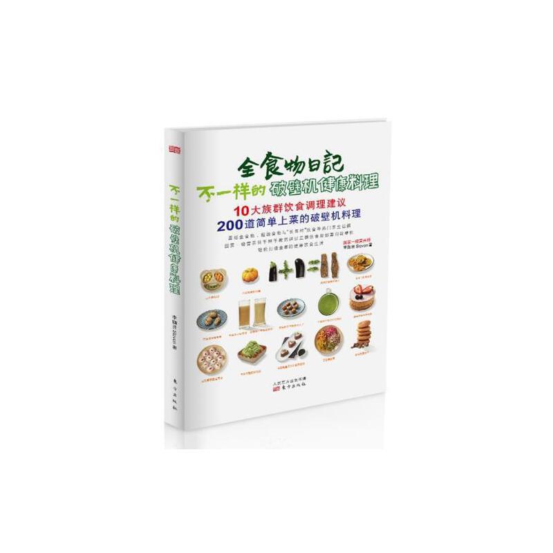 李珈贤养生豆浆米糊五谷汁蔬果汁大全制作配方破壁料理机营养食